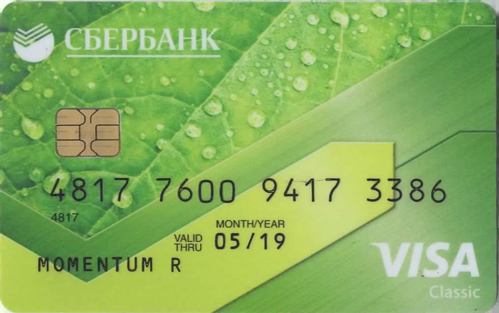 Кредитные карты моментальной выдачи Сбербанка условия и