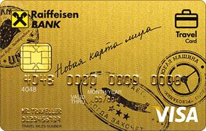 Visa Travel Rewards - создана для любителей путешествовать
