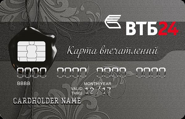 кредитная карта с кэшбэком сбербанк