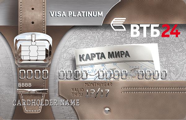втб кредитная карта условия 6 которые