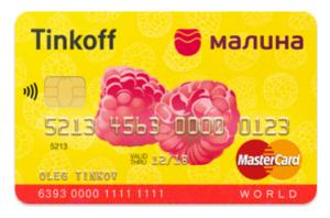 Обзор кредитной карты Тинькофф Малина
