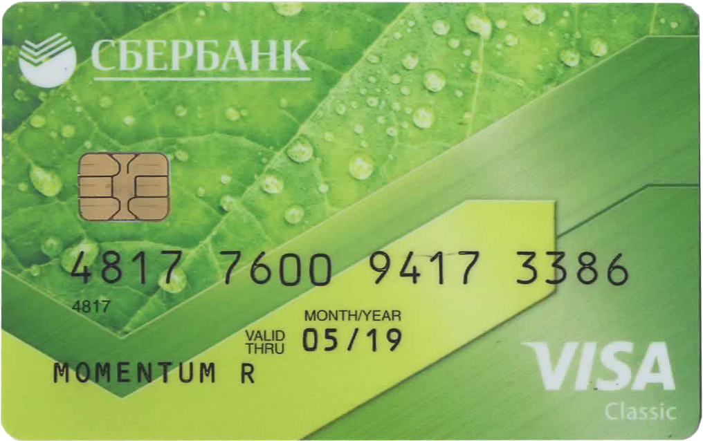 Моментальная кредитная карта Сбербанка Моментум