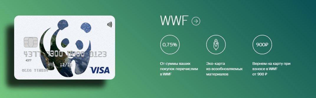 Кредитная Эко-карта Тинькофф WWF