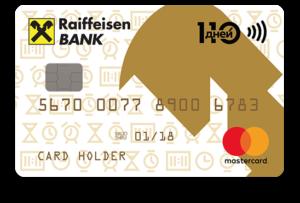 Карта от райффайзен банка 110 дней отзывы