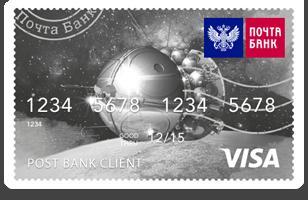 Открыть кредитную карту почта банк