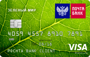 Кредитная карта {amp}quot;Зеленый мир{amp}quot; от Почта Банка