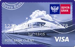 Изображение - Почта банк кредитные карты post-01-2017