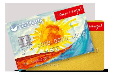 классическая кредитная карта сбербанка для ребенка