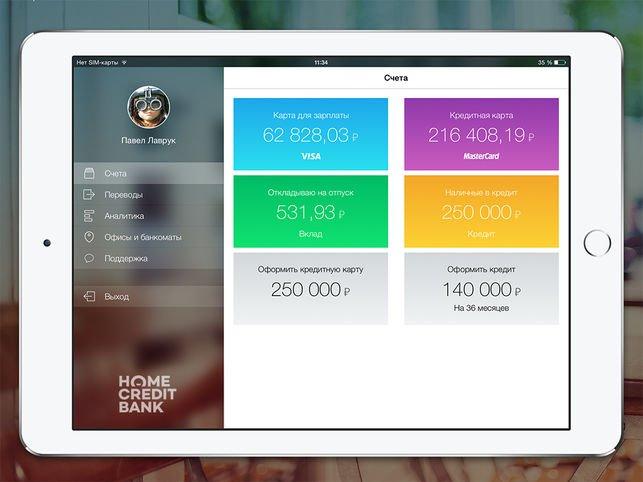 Хоум кредит узнать баланс карты онлайн где можно взять кредит без постоянной прописки