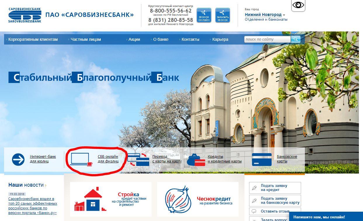 Пункт «СББ онлайн для физлиц» на сайте Саровбизнесбанк