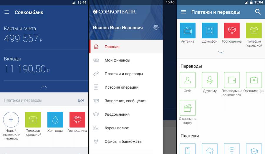Мобильный банк Совкомбанка