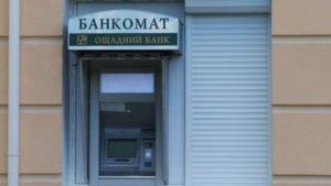 Ощадбанк проверить баланс карты через интернет по номеру карты