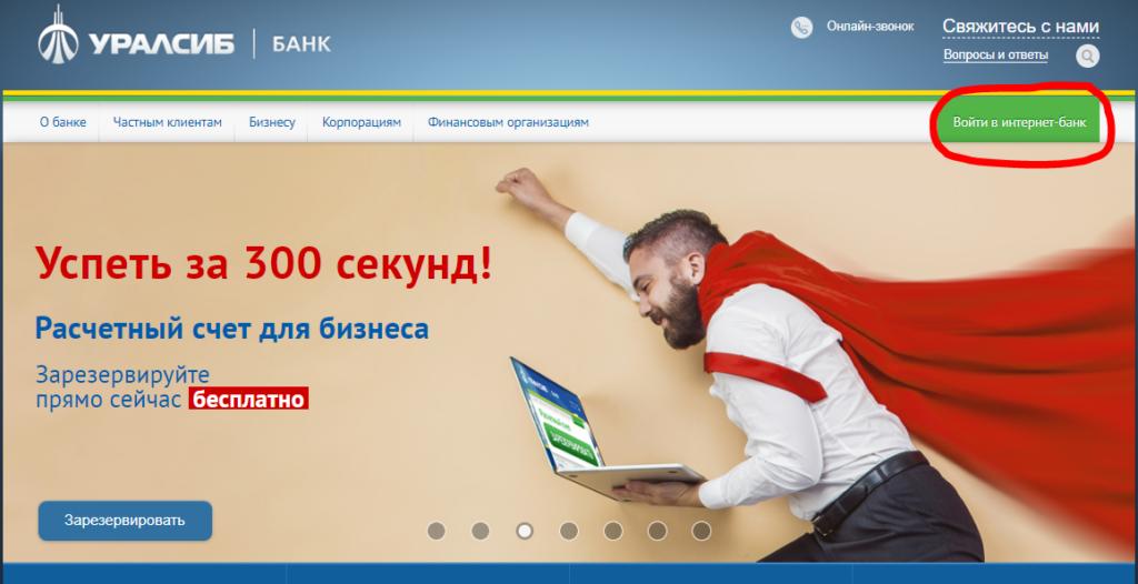 Раздел интернет-банка на сайте Уралсиб