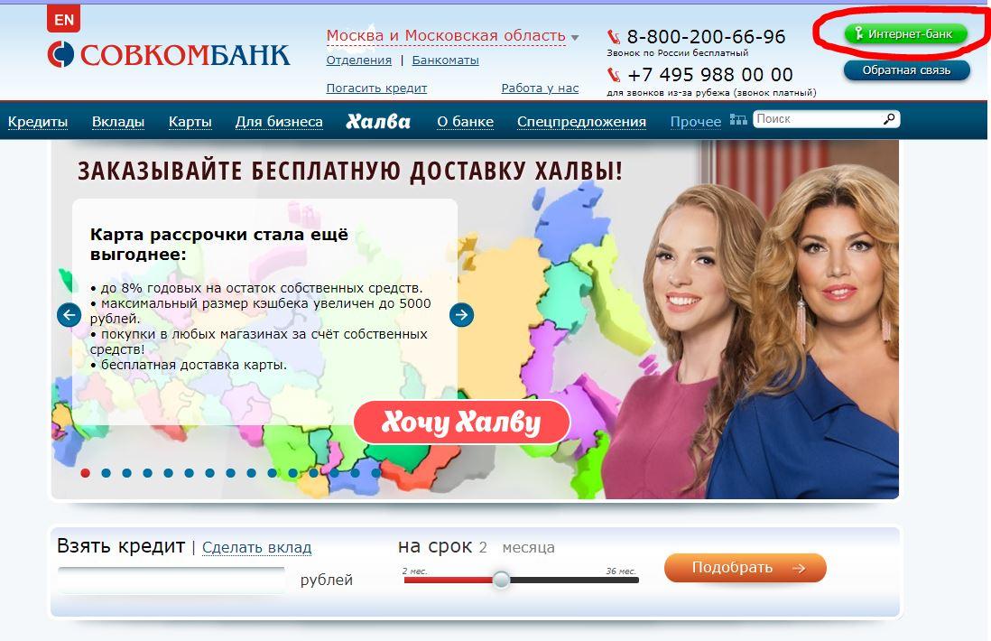 Изображение - Как узнать баланс карты совкомбанк через интернет internet-bank-2