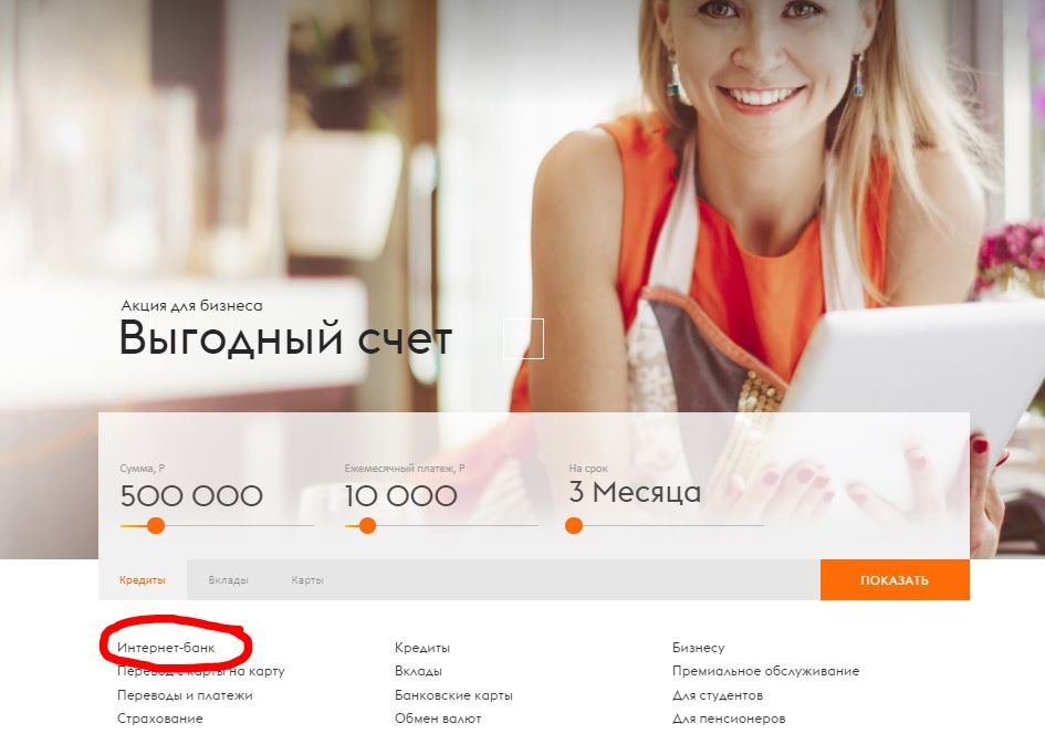 Интернет-банк Бинбанка