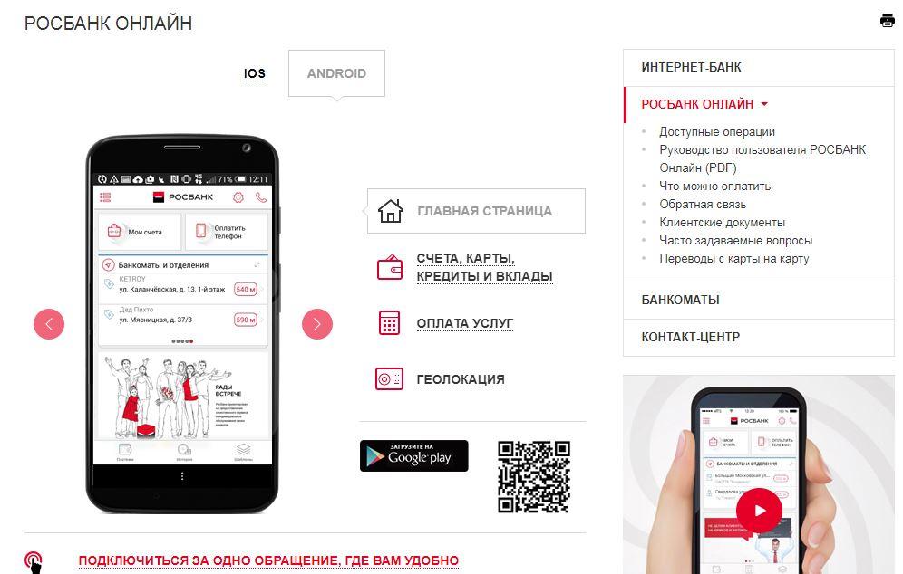 Мобильное приложение Росбанка