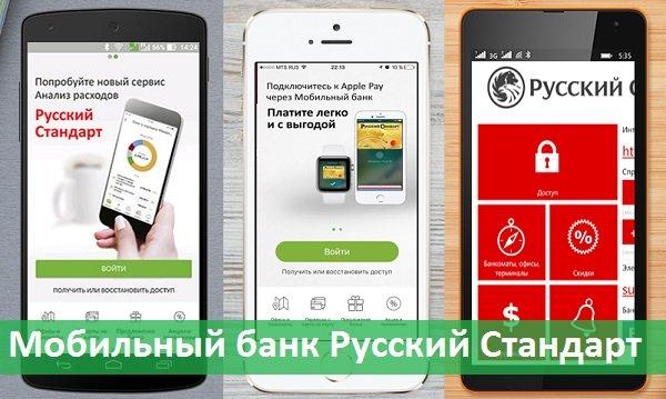 Изображение - Как проверить баланс карты вишня mobilnyj_bank_russkij_standart