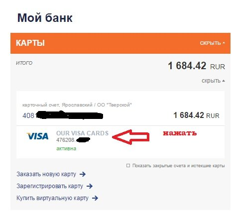 Выбор карты в интернет-банке Промсвязьбанка