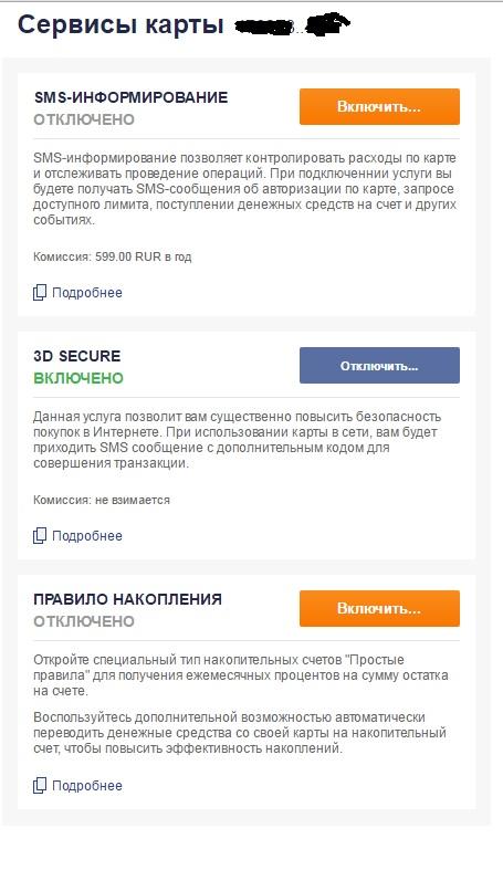 Раздел «СМС-информирование» в интернет-банке Промсвязьбанка