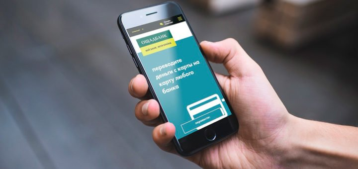 Мобильный банк от Ощадбанка