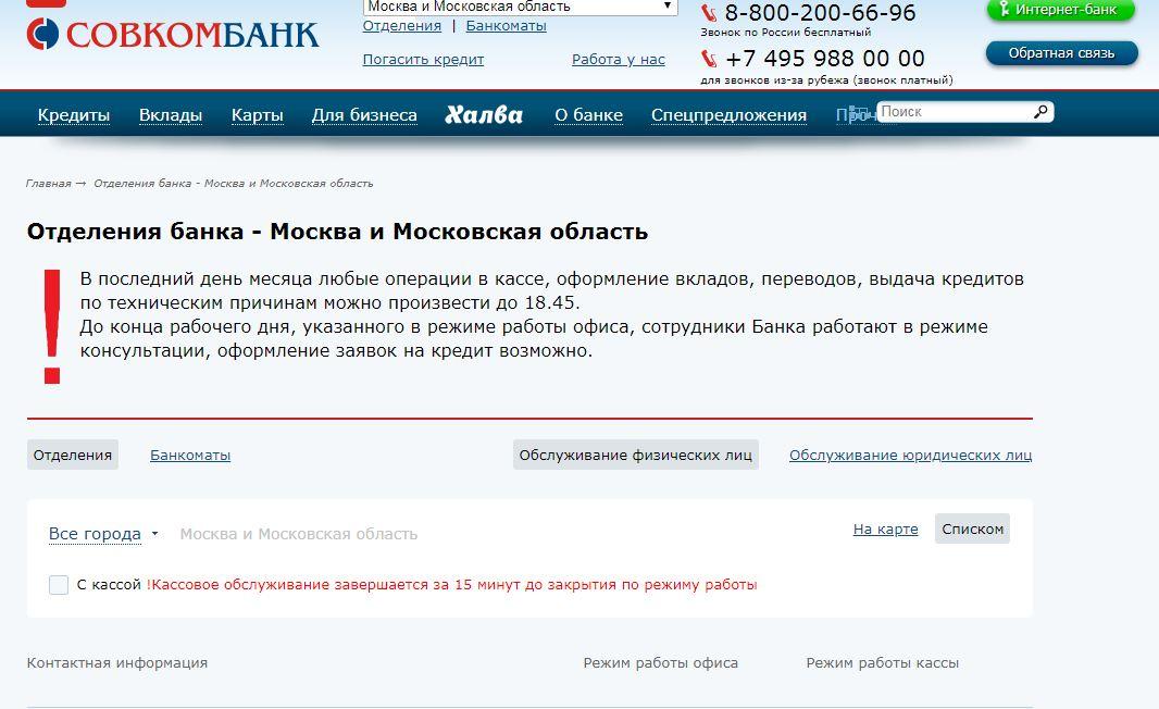 Информация об отделениях банка на сайте Совкомбанк