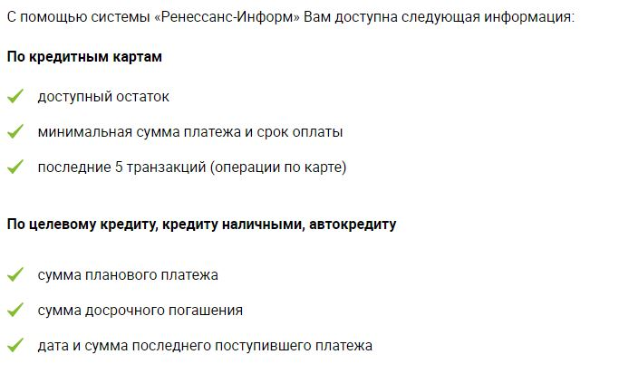 Услуги Ренессанс Информа