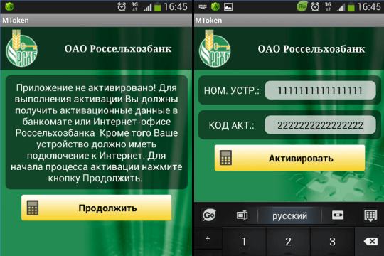 """Приложение """"M-Token"""" Россельхозбанка"""