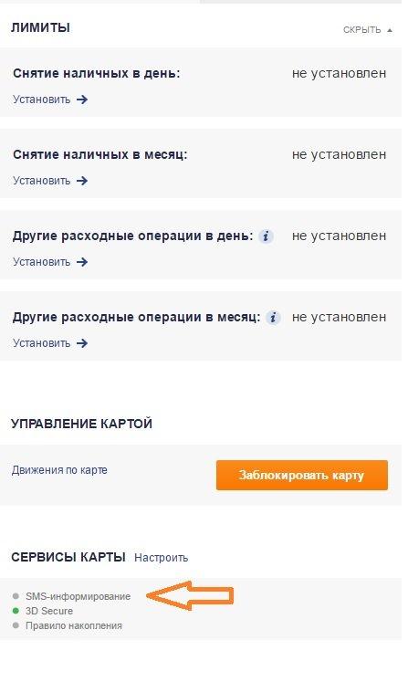 Раздел «Сервисы карты» в интернет-банке Промсвязьбанка