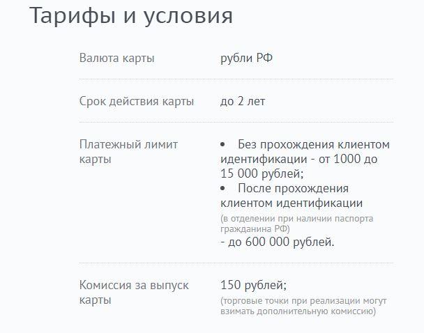 Изображение - Как проверить баланс карты вишня tarif