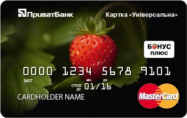 Как узнать баланс карты Приватбанка?