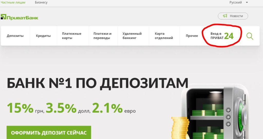 """Пункт """"Вход в Приват24"""" на сайте Приватбанка"""