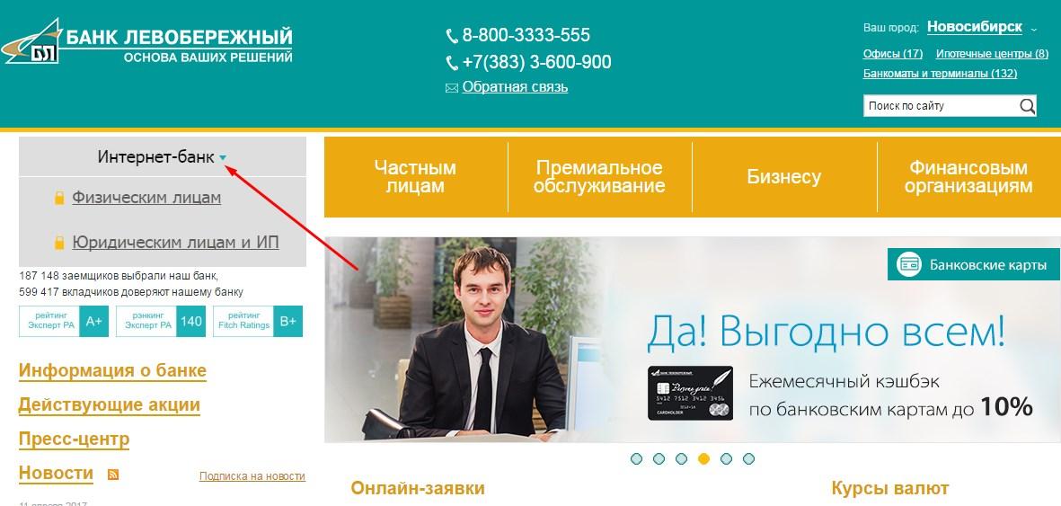Вход в интернет-банк на сайте Левобережного Банка