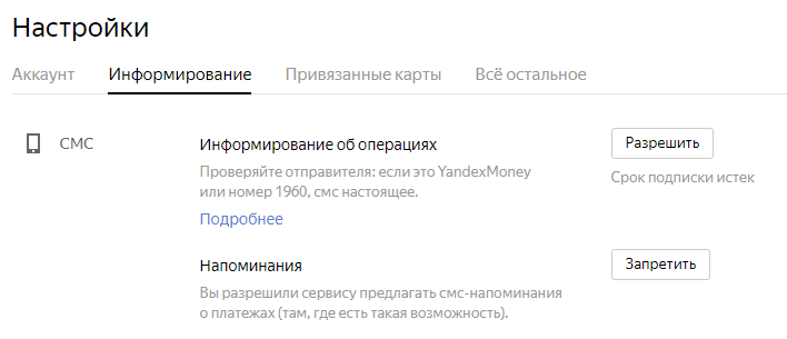 Услуга «Информирование» для яндекс карты