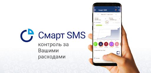 Смарт СМС от ВТБ