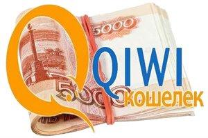 Займ 2000 рублей на Киви кошелек