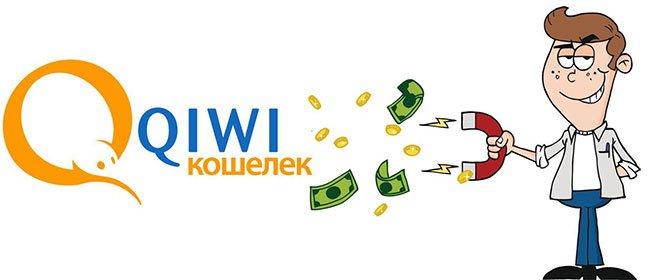 Где взять займ 300 рублей на Киви кошелек?