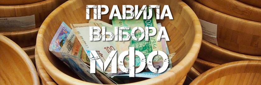 Займы от 500 рублей на карту онлайн