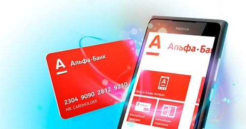 Займ на карту Альфа Банка онлайн