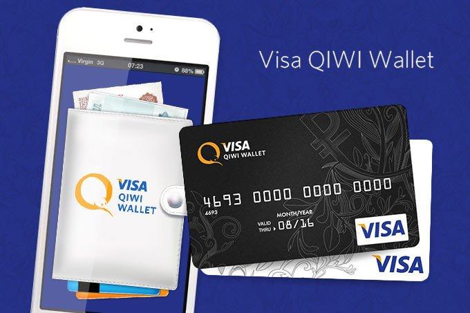 займы онлайн на киви кошелёк без привязки банковской