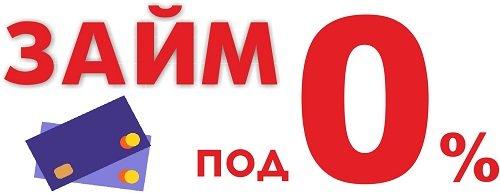 Займ 6000 рублей на карту срочно