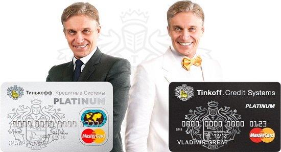 Займ на карту Тинькофф Банка