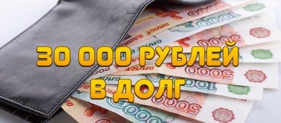 займ 30000 руб на 1 год на карточку без отказа в онлайне