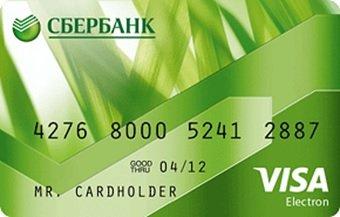 Срочный займ на карту Виза Электрон (Visa Electron) онлайн без отказа