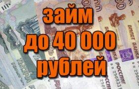 кредит 40000 рублей на год деньги срочно на карту без отказов и проверок в воронеже fastzaimy.ru