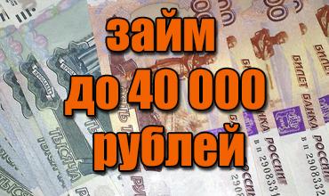 взять займ на социальную карту займ 100 т р