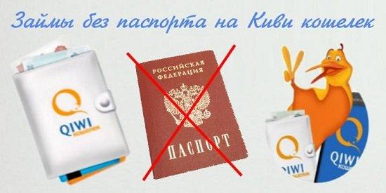 деньги в долг без паспорта срочно проценты по займу ключевая ставка