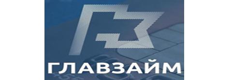 Главзайм РФ
